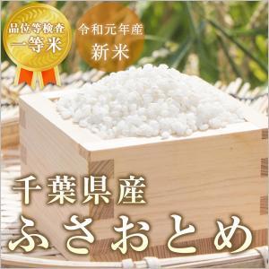 お米 ふさおとめ 千葉県産 令和元年産 検査一等米 玄米24kg/白米24kg(8k×3) 北海道・...
