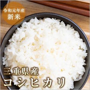 二等 三重産コシヒカリ【平成29年産】 玄米24kg(8kg...