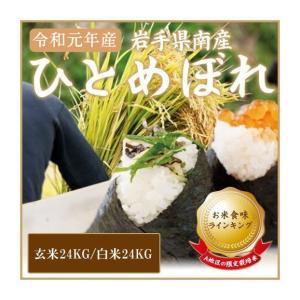 お米 ひとめぼれ 岩手県南産 【平成29年産】 玄米24キロ...