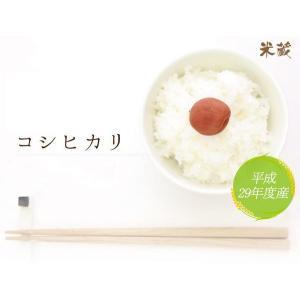 新米 お米 コシヒカリ 徳島県産 【平成29年産】 白米10...