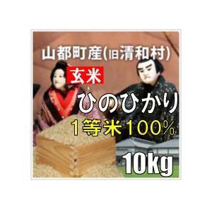 平成30年 玄米 山都町産(旧清和村)ひのひかり 10kg|komehisa-kumamoto