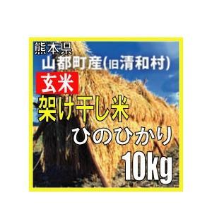 平成29年 玄米 熊本県山都町産(旧清和村)架け干し米 ヒノヒカリ 10kg|komehisa-kumamoto