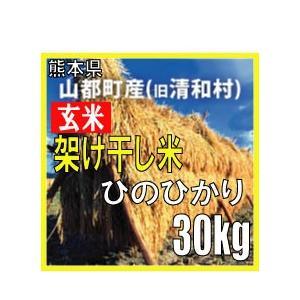 平成29年 玄米 熊本県山都町産(旧清和村)架け干し米 ヒノヒカリ 30kg|komehisa-kumamoto