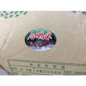 平成30年 玄米 熊本県山都町産アイガモ米 ヒノヒカリ 20kg|komehisa-kumamoto|03