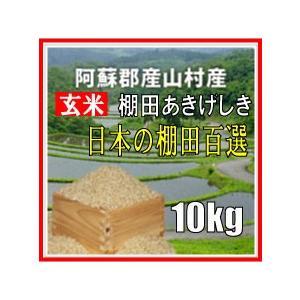 平成30年 玄米 阿蘇産山村産 棚田あきげしき 10kg|komehisa-kumamoto