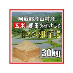 平成30年 玄米 阿蘇産山村産 棚田あきげしき 30kg|komehisa-kumamoto