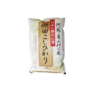 平成28年 白米 阿蘇産山村産 棚田こしひかり 5kg|komehisa-kumamoto