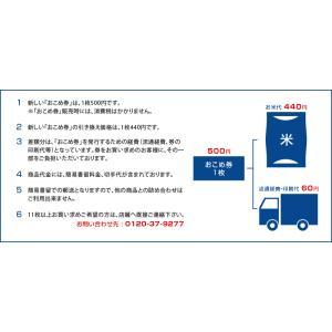 お米券 5枚|komehisa-kumamoto|03