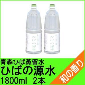ペットの身の回りの用品として大人気で、青森ヒバ商品売上げNo.01 ひば精油よりも使いやすく、スプレ...