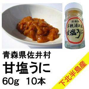 青森県佐井村産 甘塩うに 60g×10本 (冷凍品)|komeichi
