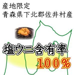 青森県佐井村産 甘塩うに 60g×10本 (冷凍品)|komeichi|04