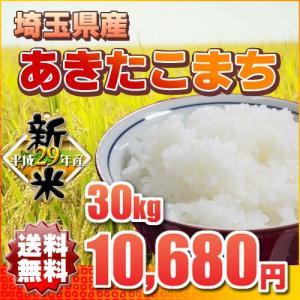 あきたこまち 30kg お米  玄米 白米(27kg) 平成...