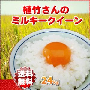 ミルキークイーン 玄米 30kg 白米(27kg) 平成29年 埼玉県産  地域限定 送料無料|komejin1