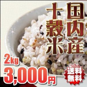 雑穀米 国産 十穀米 2kg 送料無料...