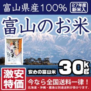 米 30kg お米 安い 平成28年新米入 富山のお米 10...