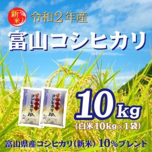 米 10kg お米 安い 28年新米 富山コシヒカリ10% ...