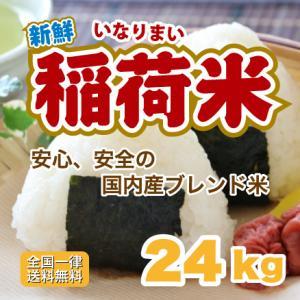 米 30kg お米 安い 稲荷米 白米 10kg×3袋 国産...