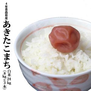 米 24kg お米 白米 玄米 安い 8kg×3袋 白米(24kg) 29年産 青森県産 あきたこまち白米...