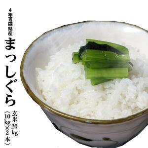 お米 20kg 玄米 1年産 青森県産 まっしぐら玄米20kg(10kg×2本)