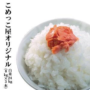 米 24kg お米 白米 安い 8kg×3袋 白米(24kg) こめっこ屋オリジナル米白米