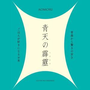 青森県初の特A米 ほどよいツヤとやわらかな白さ 炊き上がりからしばらく保温していても  つぶれること...