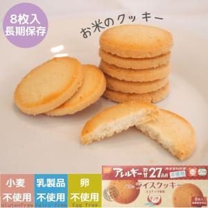 新潟県産米粉を使用して作った米粉クッキー。 長期保存が可能で、非常食・防災食にもぴったり! アレルギ...