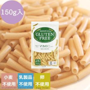 小麦を使わず国産の玄米粉でできたグルテンフリーのマカロニです。 ==================...