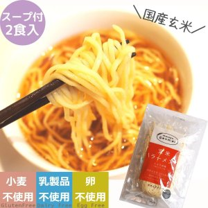 (グルテンフリー&ベジタリアン)玄米ラーメンスープ付(2食入) (マイセン)(小麦不使用)ヌードル ...