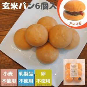小麦卵乳製品不使用 おいしい玄米丸パン(6個入) グルテンフリー マイセン レンジで温めるだけでふわ...