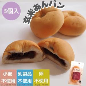 小麦卵乳製品不使用 おいしい玄米あんパン(3個入) グルテンフリー マイセン レンジで温めるだけでふ...