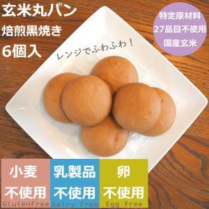 小麦卵乳製品不使用 おいしい玄米丸パン焙煎黒焼き(6個入) グルテンフリー マイセン レンジで温める...