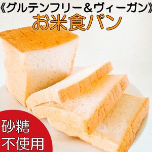 北海道の自然栽培米で作ったグルテンフリー米粉食パンです。 砂糖は使わず、米麹甘酒で甘みを出すなど、こ...