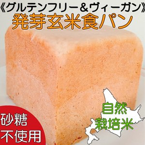 米粉に発芽玄米粉をブレントした、グルテンフリー発芽玄米粉食パンです。 白米に比べ、発芽玄米は食物繊維...