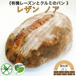 北海道の自然栽培米で作ったイチジクとくるみのカンパーニュです。 パンの外側がカリッとしていて、中はモ...