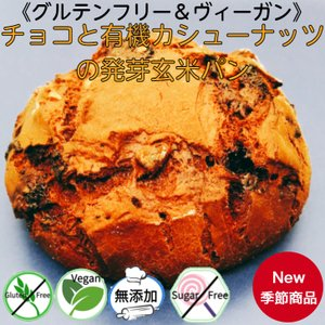 北海道の自然栽培米で作ったチョコレートとカシューナッツのカンパーニュです。 外側はカリッとしていて、...