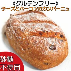 グルテンフリー チーズとベーコンのカンパーニュ 砂糖不使用 卵不使用 無添加パン 天然酵母パン 米粉...