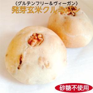 米粉に発芽玄米粉をブレントした、グルテンフリー発芽玄米くるみパン(2個セット)です。 発芽玄米が生地...