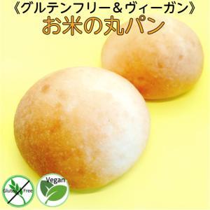 米粉に発芽玄米粉をブレントした、グルテンフリー発芽玄米ロールパン(2個セット)です。 発芽玄米が生地...