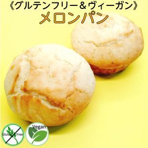 グルテンフリーメロンパン(2個セット)砂糖不使用 卵不使用 乳製品不使用 ビーガン 無添加パン 天然...
