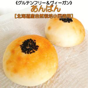北海道の自然栽培米で作ったあんパン(2個セット)です。 北海道新十津川の自然栽培で作った小豆を使用し...