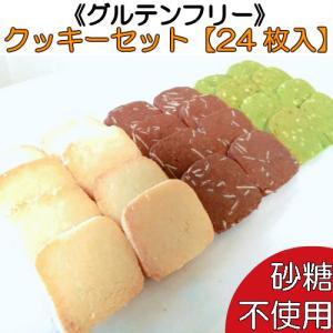 グルテンフリークッキーセット【24枚入り】です。 【内容】 ・抹茶とアーモンドのクッキー ・ココナッ...