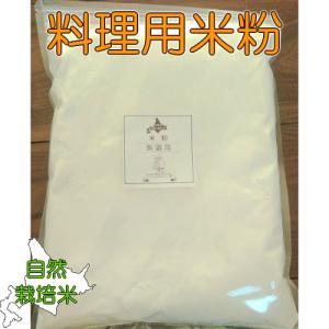 料理用米粉(500g)です。 米粉の粒子を粗めに加工しております。  名称:料理用米粉 原材料名:米...