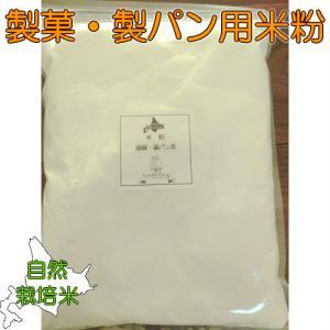 製菓用米粉(500g)です。 当店のパンやお菓子はこちらを主に使用しております。 米粉の粒子が非常に...