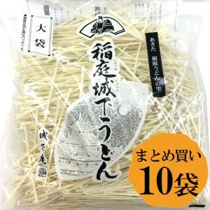 秋田 稲庭城下うどん 切落し 大袋 1kg まとめ買い 10袋 稲庭うどん 送料無料