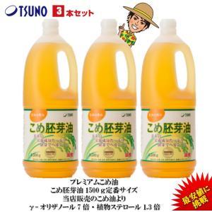 よりマイルドな風味が特徴です。抗酸化作用に優れるγ-オリザノールをより多く含むため保存性に優れ、マヨ...