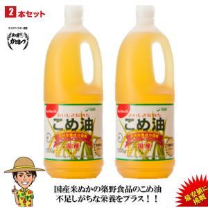 こめ油 米油 1500g×2本 築野食品 国産...の関連商品6