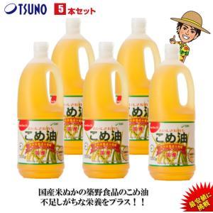 こめ油 米油 1500g×5本 築野食品 国産...の関連商品7