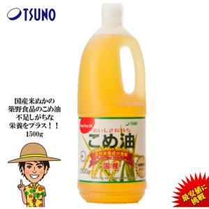 こめ油 米油 1500g 築野食品 国産 TSUNO オリザノール 天然栄養成分含有