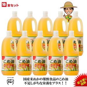 こめ油 米油 1500g×10本 築野食品 国産 TSUNO オリザノール 天然栄養成分含有