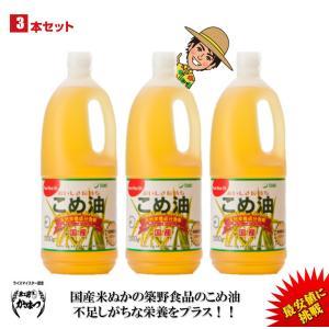 こめ油 米油 1500g×3本 築野食品 国産 TSUNO オリザノール 天然栄養成分含有